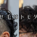 くせ毛を活かしてみませんか?Men's Style