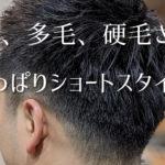 『直毛、多毛、硬毛』さんのメンズショートスタイル