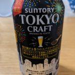 サントリーの『TOKYO CRAFT』っていうお洒落ビール買ってみた。
