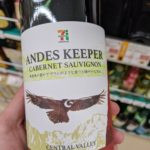 セブンプレミアムのワイン飲んだことありますか?