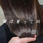 髪質改善ってそもそも何?