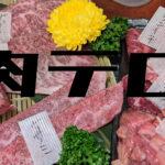 『オレイン55』鳥取和牛の激うま焼肉
