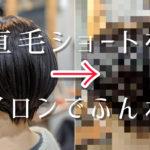 アイロンで少しカールをつけるだけで、黒髪スタイルが柔らかく見える!